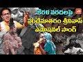 Vandemataram Srinivas Emotional Song on Kerala Floods