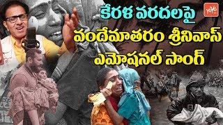 Vandemataram Srinivas Emotional Song on Kerala Floods..
