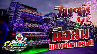 เพลงไทยแดนซ์มันๆ มาแรง!! 7 นาที & มือลั่น MiNi NonStop Vol 39 3ช่า ชาโด้ว DJ From ReMix