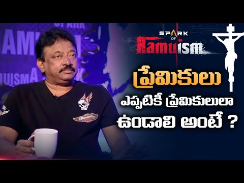 RGV reveals tips for staying as lovers forever