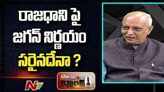 IYR Krishna Rao Interview- Point Blank..