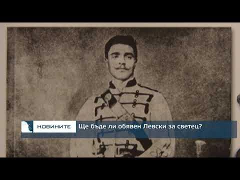 Защо Васил Левски не е обявен за светец