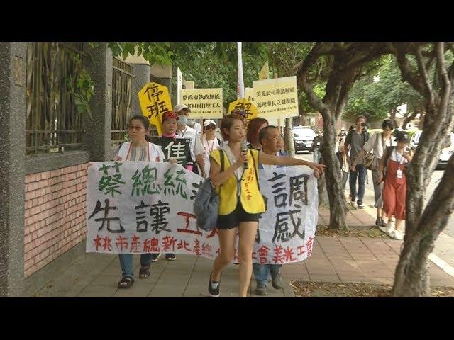 美光、佳福工會成員仍無法復職 總統府前陳情