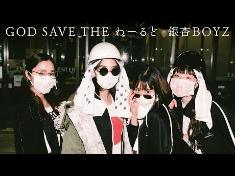 銀杏BOYZ - GOD SAVE THE わーるど (Music Video)