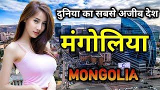 मंगोलिया के इस वीडियो को एक बार जरूर देखे    Amazing Facts About Mongolia in Hindi