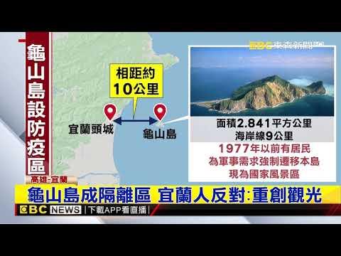 科技公司建議龜山島成隔離區 陳時中:像惡魔島