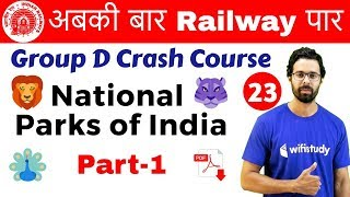 9:40 AM - Group D Crash Course | Important National Parks of India Part-I By Bhunesh Sir| Day #23