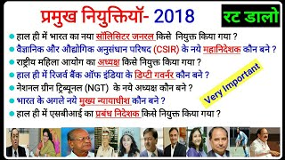 प्रमुख नियुक्तियाँ-2018 || Very Imp. New Appointment-2018 || New Appointments in 2018 रट लो | 5 अंक