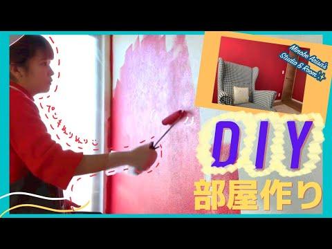 【Vlog】DIY/お部屋作り/壁色チェンジ!女子1人でペンキ塗りダイジェスト【イマジンウォールペイント】Wall paint