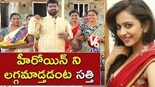 Bithiri Sathi Plans to Marry Rakul Preet Singh..