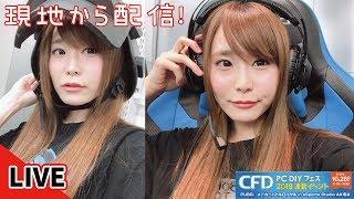 CFD PC DIY フェス in eSports Studio AKIBA 【顔出し】
