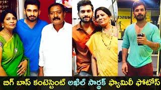 Telugu Bigg Boss 4 contestant Akhil Sarthak family moments..