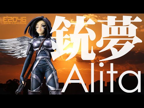 Alita Sample Preview