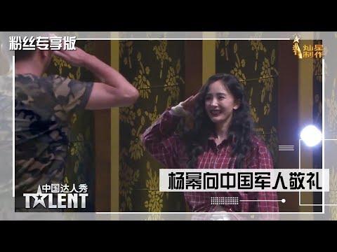 【中国达人秀S6】EP2粉丝专享版:幂幂向兵哥哥敬礼姿势标准 铁血军人每天走出两个马拉松 袜子连着血泡 Chinas Got Talent2019 第六季