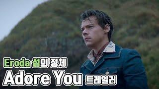 [한글자막] 해리 스타일스 Adore You (Eroda) 트레일러