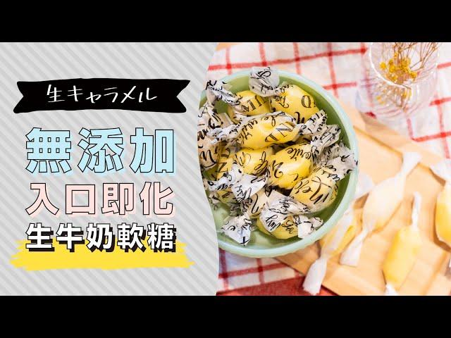 入口即化的生牛奶軟糖,溫柔的奶香味,無添加好安心 | 日本男子的家庭料理 TASTY NOTE