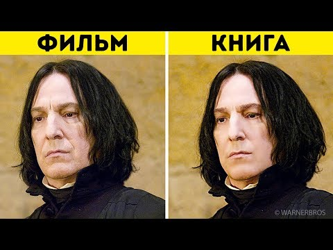 Гарри Поттер и Другие Персонажи в Книгах и в Фильмах. Сравним?