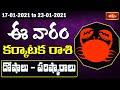 Cancer Weekly Horoscope By Dr Sankaramanchi Ramakrishna Sastry | 17 Jan 2021 - 23 Jan 2021