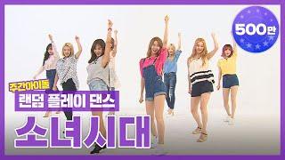 [랜덤플레이댄스ZIP] ※반전주의※ 소시 댄스라인 실력 大공개! l 소녀시대(Girls' Generation) l RandomPlayDance
