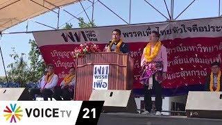 Tonight Thailand - 'ชัชชาติ' ปลุกชาวสารคามเลือกฝ่าย ปชต. ให้ชนะเผด็จการ