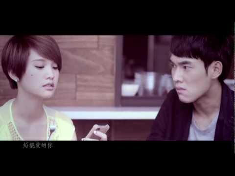 楊丞琳Rainie Yang - 少年維特的煩惱 My Dear (Official HD MV)