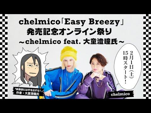 chelmico「Easy Breezy」発売記念オンライン祭り ~chelmico feat.大童澄瞳氏~