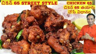 చికెన్ 65 Street Style - Chicken 65 With Bone And Spicy  చికెన్ 65 ని ఎలా చేయాలో నేర్చుకుందాం.