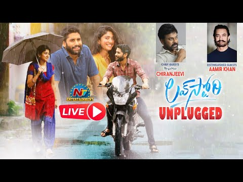 Love Story Unplugged promotional event LIVE- Naga Chaitanya, Sai Pallavi- Chiranjeevi, Aamir Khan