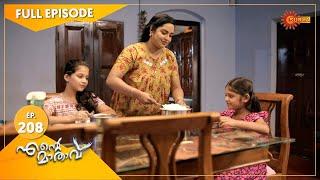 Ente Maathavu - Ep 208   22 Jan 2021   Surya TV Serial   Malayalam Serial