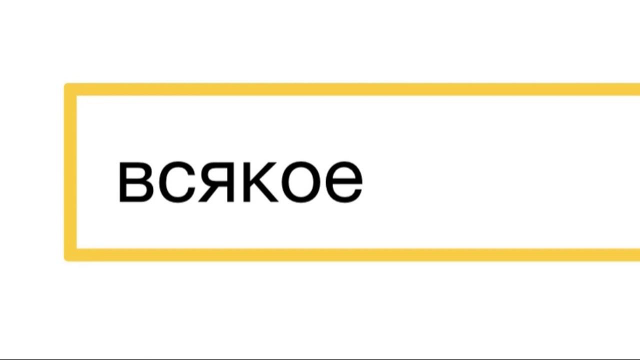 Ленинград - Всякое (сингл)