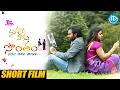 Nuvvu Naaku Sontham Short Film