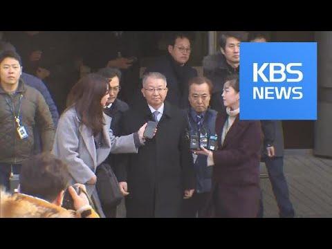 """""""잘 되겠지요""""…""""양승태, 김앤장에 판결 입장 확인해 준 것"""" / KBS뉴스(News)"""