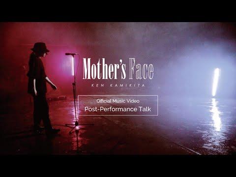 上北健 - Mother's Face (Music Video Post-Performance Talk)
