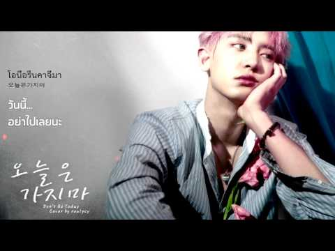 THAISUB︱PARK CHANYEOL – Don't Go Today (오늘은 가지마)