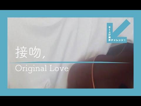 【キー上げ限界チャレンジ】接吻 / Original Love 弾き語り #Shorts