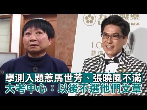 學測入題惹馬世芳、張曉風不滿 大考中心:以後不選他們文章 | 台灣蘋果日報