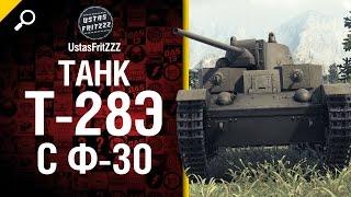 Танк Т-28Э с Ф-30 - Будь готов - от UstasFritZZZ