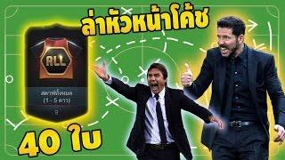 FIFA Online 3  เปิดการ์ดตามล่าตัวสตาฟโค้ช  40 ใบ ครั้งนี้โครตคุ้มมมมม