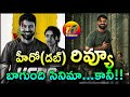 హీరో(డబ్) రివ్యూ….బాగుంది సినిమా…కానీ!  Hero Kannada Dub Movie Telugu Review   Hero Telugu Review