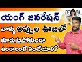 Money Tips For Young People In Telugu - Financial Tips For Young Adults   Kowshik Maridi
