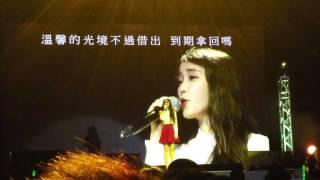 IU李知恩演唱會2015 - 囍帖街 YouTube 影片