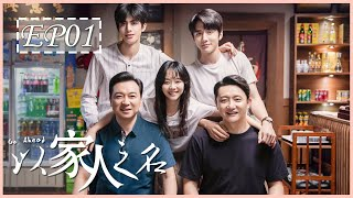 [ENG SUB] 以家人之名 第1集 | Go Ahead EP01 (谭松韵、宋威龙、张新成主演)