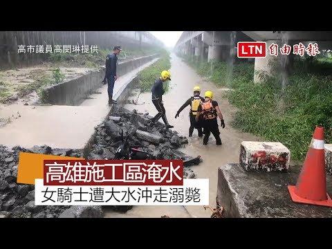 高雄岡山施工區域淹水 女騎士遭大水沖走溺斃