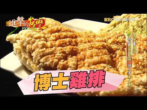 博士賣雞排 厚片多汁 青蔥梅辣口味多 180集《進擊的台灣》part1