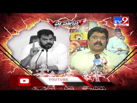Local elections: TDP accepts YSRCP challenge, says ready to release photos of sarpanches