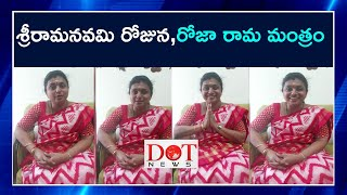 MLA Roja sings a song on Sri Rama Navami..