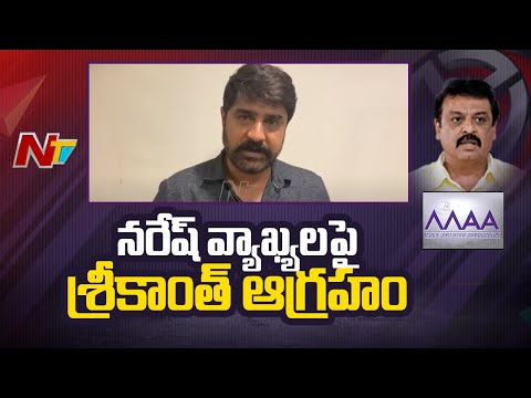 MAA election: Hero Srikanth reacts strongly to Naresh's allegations