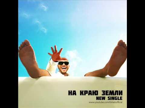 Тимати - На краю земли (track)