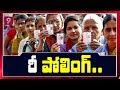 Repolling Started In Mahabubnagar, Kamareddy, Bodhan Municipality | Prime9 News