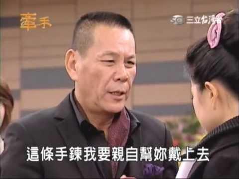 牽手 第256集 大結局(下) - 2/5